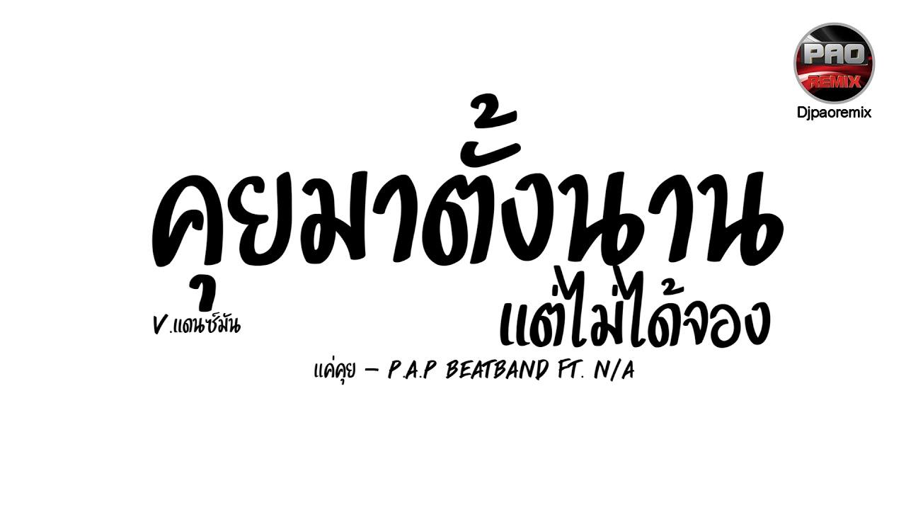 #กำลังฮิตในTikTok ( เเค่คุย - P.A.P BEATBAND Ft N/A ) คุยมาตั้งนานแต่ไม่ได้จอง V.แดนซ์มัน Pao Remix