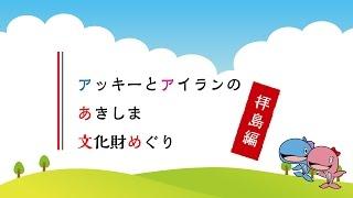 【昭島市】公式キャラクターのアッキーとアイランが、拝島地区にある文化財を訪ねて紹介します。