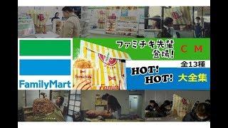 【ファミチキ!】 ファミリーマート ファミチキ先輩登場!CM大全集 【全13種】