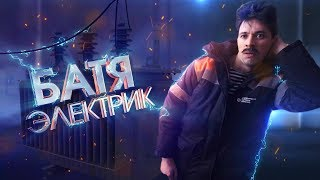 БАТЯ ЭЛЕКТРИК