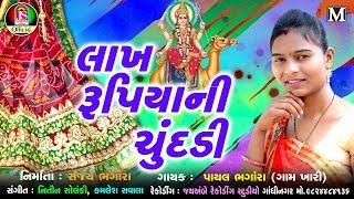 Lakh Rupiya Ni Chundadi - Payal Bhagora - Latest Gujarati Song - FULL HD VIDEO