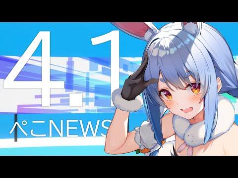 【新番組】ぺこにゅーす|PekoNews!!!【ホロライブ/兎田ぺこら】