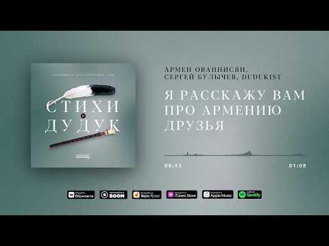 Я расскажу вам про Армению друзья / Альбом