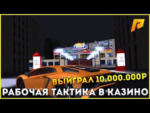 Казино за рубли через смс