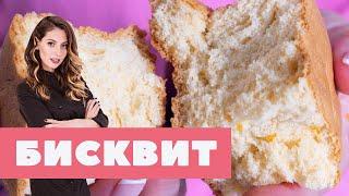 Бисквит классический (Очень простой рецепт)