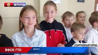 Вручение знаков ВФСК ГТО в школе № 29 Новосибирск