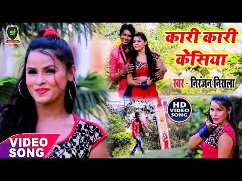 Niranjan Nirala का सबसे सुपरहिट भोजपुरी वीडियो गीत - कारी कारी केसिया - Popular Video Song