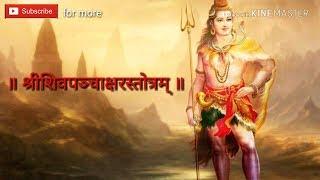 Shiv Panchakshar Stotra Sanskrit Lyrics