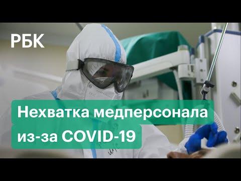 Пандемия коронавируса: нехватка медперсонала из-за COVID-19 в больницах и скорых