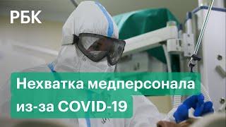Пандемия коронавируса нехватка медперсонала из за COVID 19 в больницах и скорых
