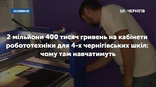 2 мільйони 400 тисяч гривень на кабінети робототехніки для чернігівських шкіл(, 2019-08-07T17:48:27.000Z)