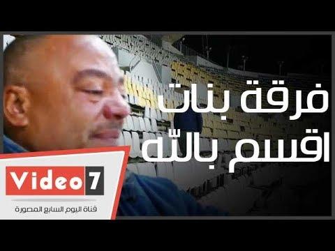 بكاء مشجع زملكاوي بعد الهزيمة من المصري البورسعيدى