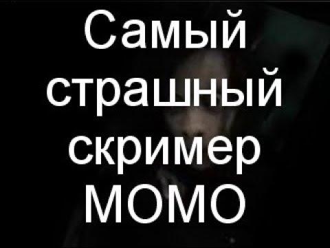МОМО САМЫЙ СТРАШНЫЙ СКРИМЕР (ПОПРОБУЙ НЕ ИСПУГАЙСЯ)مومو تتكلم