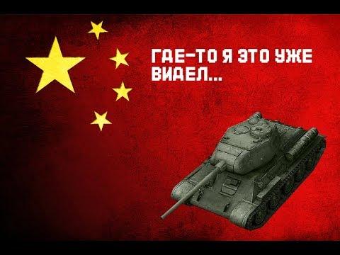 Wot Blitz | Type 58-Китайское чудо(нет).