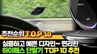 심플하고 예쁜 디자인의 가성비 하이패스 단말기 TOP1…