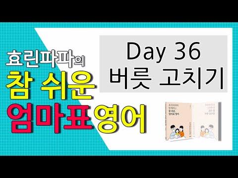 [참 쉬운 엄마표영어] Day36 버릇 고치기