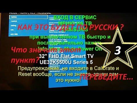 Инженерное (Сервисное) меню Smart TV Samsung на русском Часть 3