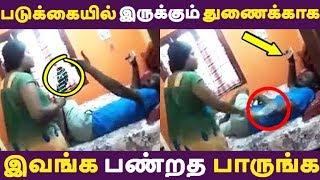 படுக்கையில் இருக்கும் துணைக்காக இவங்க பண்றத பாருங்க Tamil News | Latest News | Viral