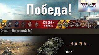 ИС-7  1 vs 5  Степи – Встречный бой (WOT 0.9.8 Full HD)