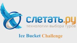 ALS Ice Bucket Challenge Слетать.ру (sletat.ru)