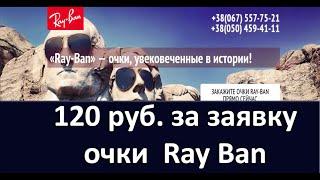 Кейс.  500 заявок за месяц на очках Ray Ban.  Половина с Тизерной cети МаркетГид по 120 рублей