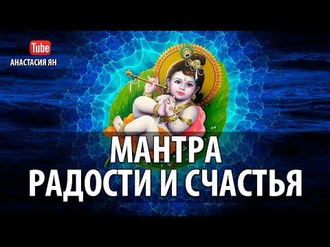 Мантра Радости И Счастья Маха Мантра Харе Кришна Maha Mantra Hare Krishna