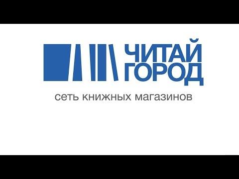 Интернет-магазин книг Читай-Город - Видео Обзор