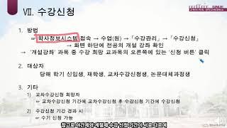[경인교육대학교 교육전문대학원 국어교육과] 2020 국…