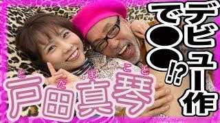 本日は皆さんお世話になっている 「戸田真琴」さんとの対談になります。 令和No 1 の呼び声高い女優さんです。 いや〜こんなに可愛い子が、昔で...