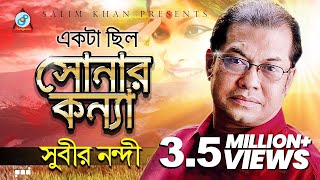 Subir Nandi    Ekta Chilo Sonar Konna   একটা ছিল সোনার কন্যা   A tribute to legend Subir Nandi