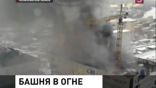 25.01.13. Горит башня «Око» в ДЦ «Москва-Сити