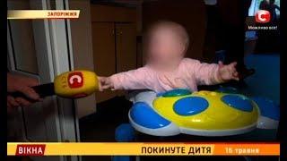 Покинуте дитя – Вікна новини – 16.05.2018