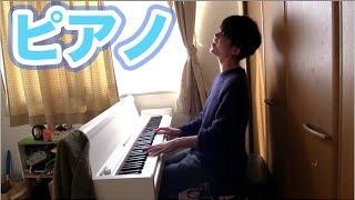 ピアノ弾いてみた「あなたMAGIC」声が出ない音程ver.