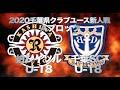 柏レイソルU18 VS 千葉SCU18 2020千葉県クラブユース新人戦