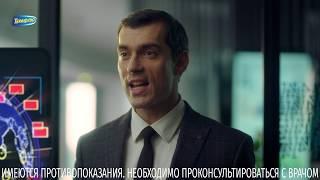"TeraFlu commercial ""Business"""