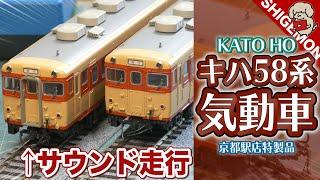 【鉄道模型】KATO DCCデコーダー搭載のキハ58系を開封&アナログ運転で走行! / HOゲージ【SHIGEMON】