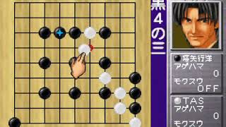 【TASさんの休日】 ヒカルの碁で圧倒的なハンデを背負って塔矢名人に挑んでみた。