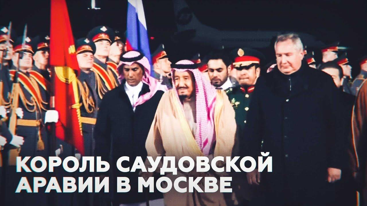 Прилёт короля Cаудовской Аравии в Москву