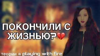 ПОКОНЧИЛИ ЖИЗНЬ САМОУБИЙСТВОМ😓||ТЕОРИИ В КЛИПЕ PLAYING WITH FIRE