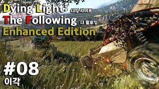 Dying Light: The Following – Enhanced Edition_다잉라이트 더 팔로잉 인핸스드 에디션: #08 이각 (메인 스토리)