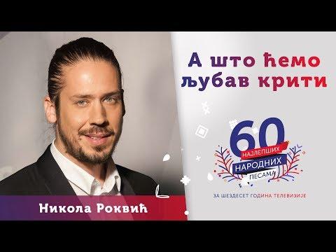 A ŠTO ĆEMO LJUBAV KRITI - Nikola Rokvić