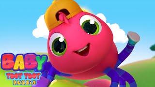 Incy wincy паук | Музыка для детей | потешки | Baby Toot Toot Russia | Детские стишки