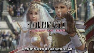 PS4『FINAL FANTASY XII THE ZODIAC AGE』120秒介紹影片中文字幕版 #2