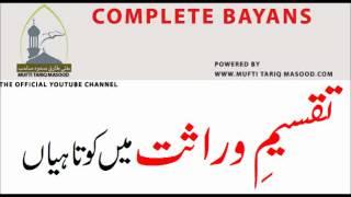Taqseem-e-Virasat | by Mufti Tariq Masood