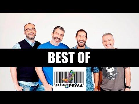 Ράδιο Αρβύλα - Τα καλύτερα. Radio Arvyla - Best of