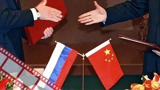 Неизвестные факты Российско-китайских отношений