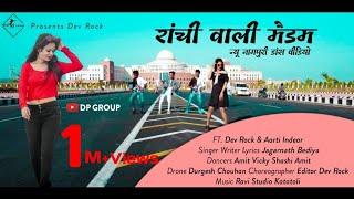 Ranchi Wali Madam New Nagpuri Dance Video 2020 - 2021 !! Singer Jagarnath Bediya !! DP GROUP