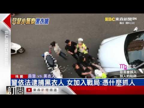 「就是個小警察」 黑衣人包圍警嗆:脫制服輸贏