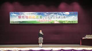 Publication Date: 2012-03-12 | Video Title: 「關懷接納助更生」全港學生演講比賽小學乙廣東話組冠軍
