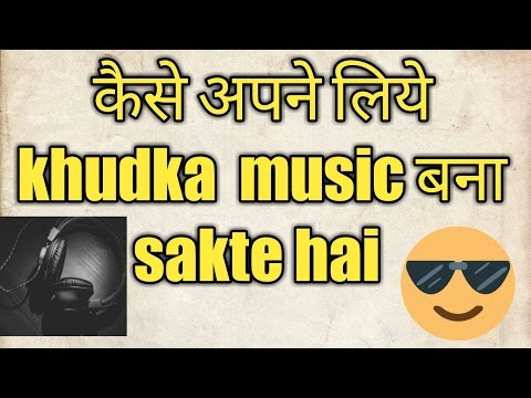How to make your own music or trance in hindi with at home for free 